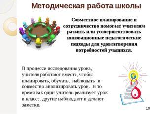 Методическая работа школы Совместное планирование и сотрудничество помогает у