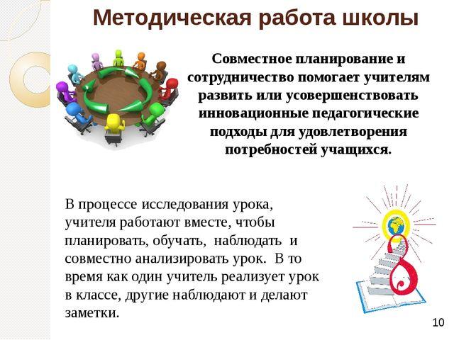 Методическая работа школы Совместное планирование и сотрудничество помогает у...