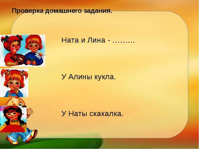 Проверка домашнего задания. Ната и Лина - ……… У Алины кукла. У Наты скакалка.
