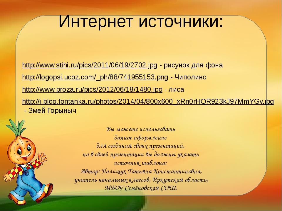 Интернет источники: http://www.stihi.ru/pics/2011/06/19/2702.jpg - рисунок дл...