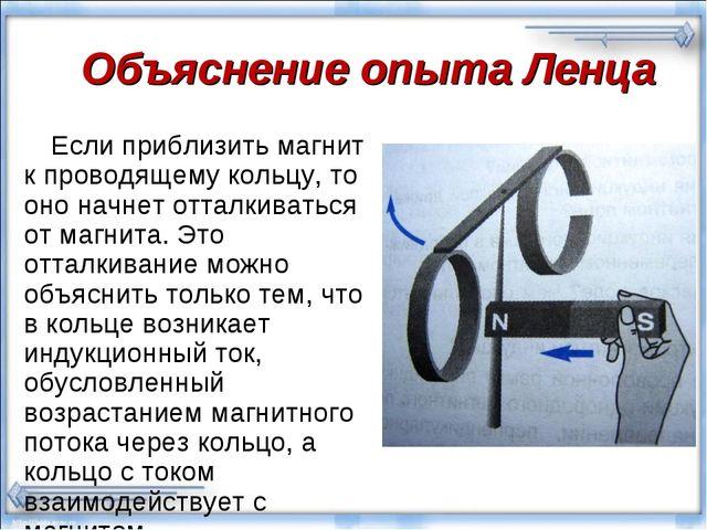 Объяснение опыта Ленца Если приблизить магнит к проводящему кольцу, то оно н...