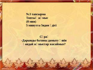 №3 тапсырма Топтық жұмыс (8 мин) 5 минутта 5идея әдісі Сұрақ -Дарынды баланы