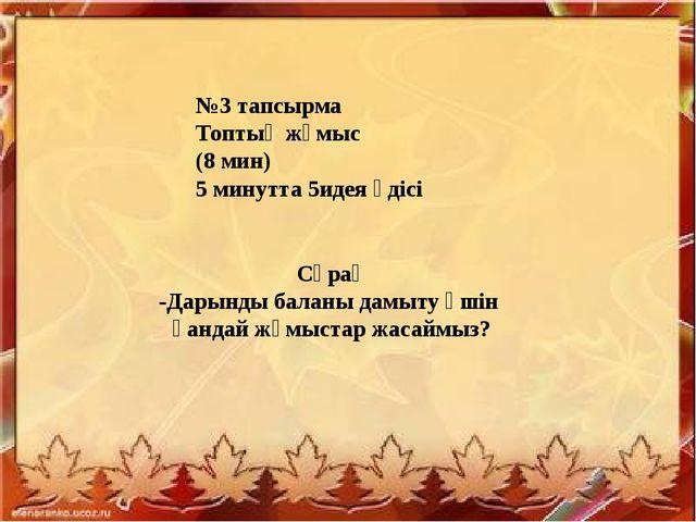 №3 тапсырма Топтық жұмыс (8 мин) 5 минутта 5идея әдісі Сұрақ -Дарынды баланы...