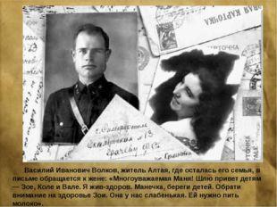 Василий Иванович Волков, житель Алтая, где осталась его семья, в письме обра