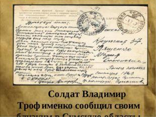 Солдат Владимир Трофименко сообщил своим близким в Сумскую область: «Мы нане