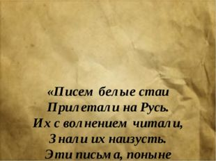 «Писем белые стаи Прилетали на Русь. Их с волнением читали, Знали их наизуст