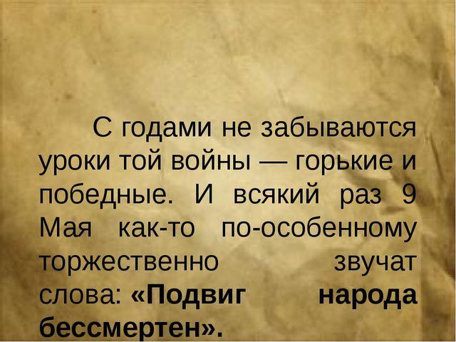 С годами не забываются уроки той войны — горькие и победные. И всякий раз 9...