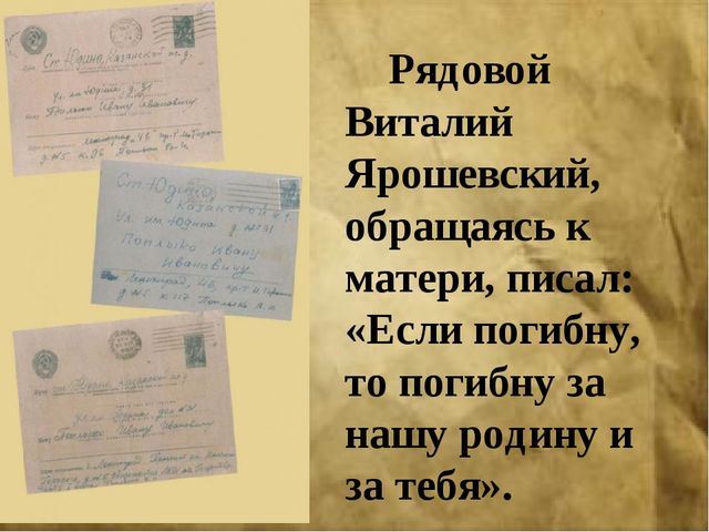 Рядовой Виталий Ярошевский, обращаясь к матери, писал: «Если погибну, то пог...