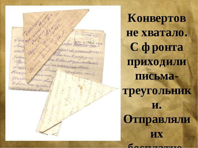 Конвертов не хватало. С фронта приходили письма-треугольники. Отправляли их...