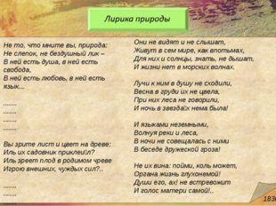Любовная лирика Денисьевский цикл Цикл, посвященный описанию переживаний жен