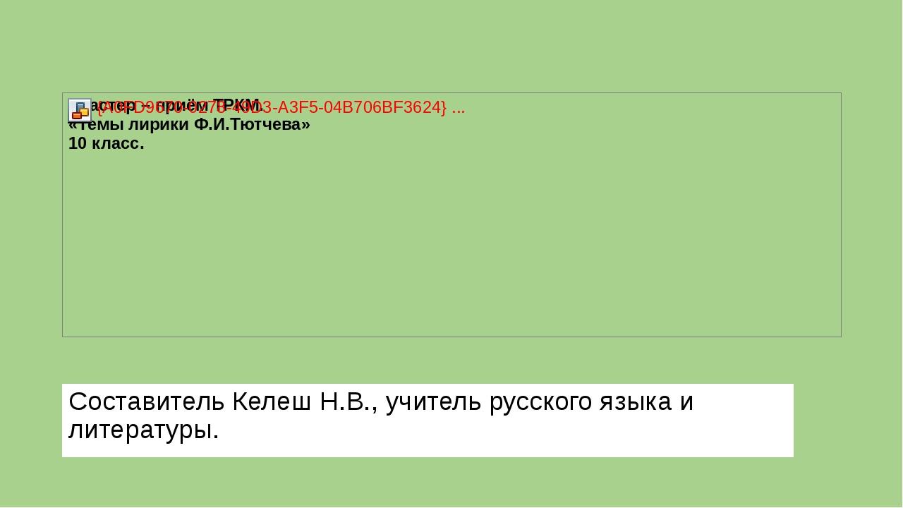Составитель Келеш Н.В., учитель русского языка и литературы.