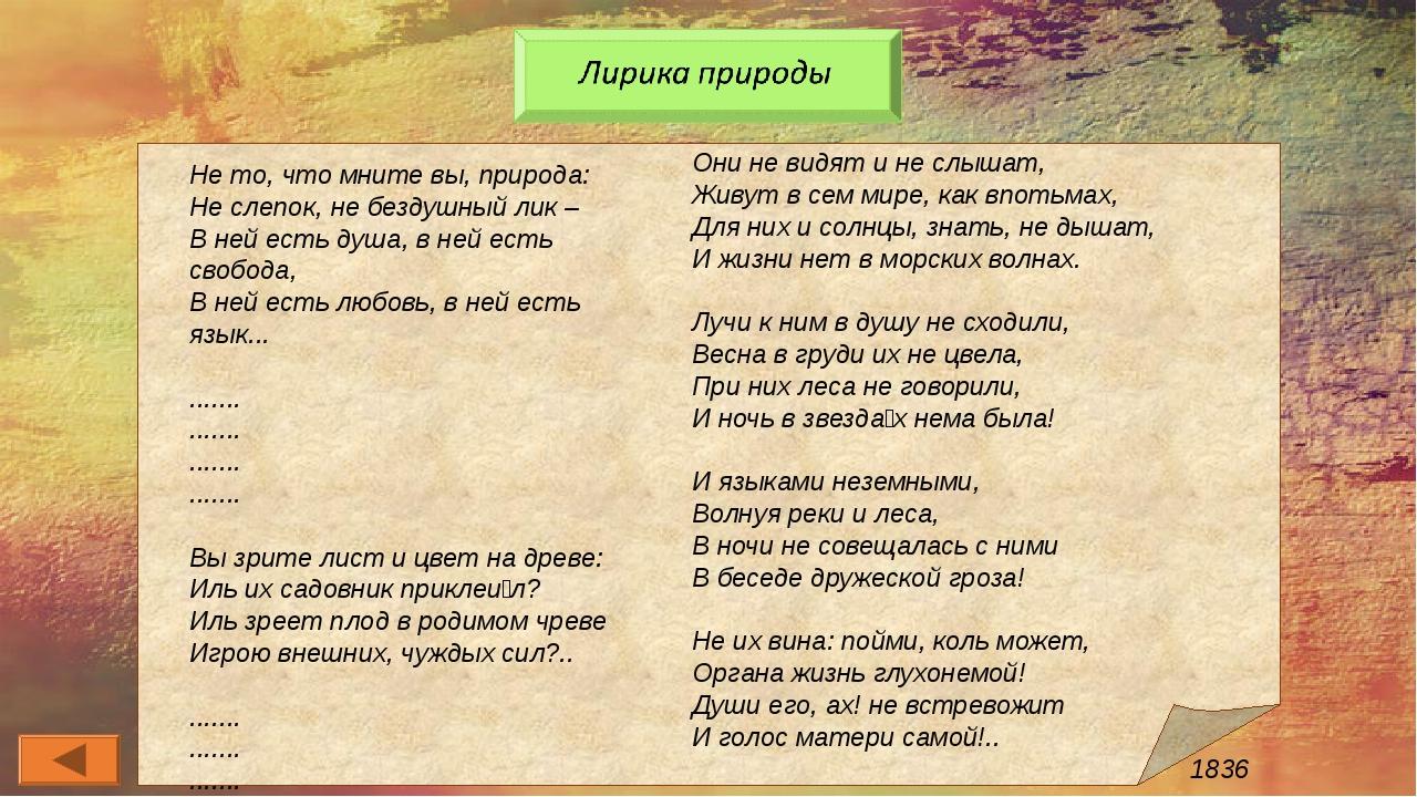 Любовная лирика Денисьевский цикл Цикл, посвященный описанию переживаний жен...
