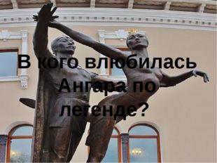 В кого влюбилась Ангара по легенде?