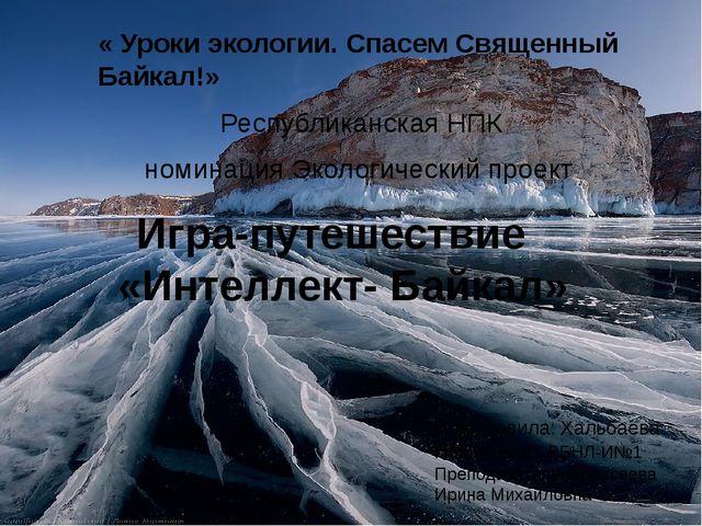 Игра-путешествие «Интеллект- Байкал» « Уроки экологии. Спасем Священный Байка...