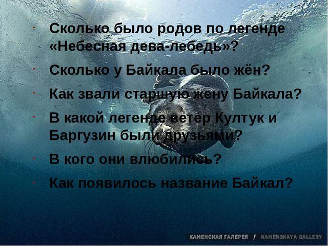 Сколько было родов по легенде «Небесная дева-лебедь»? Сколько у Байкала было...