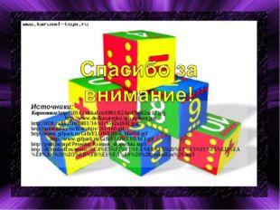 Источники: Картинки:http://i014.radikal.ru/0801/02/bcd7b362ac12.jpg http://ww