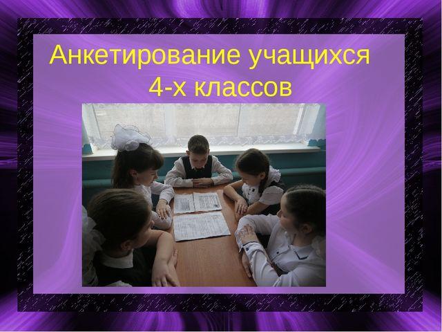 Анкетирование учащихся 4-х классов
