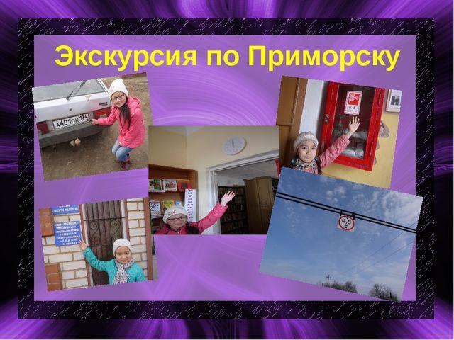 Экскурсия по Приморску