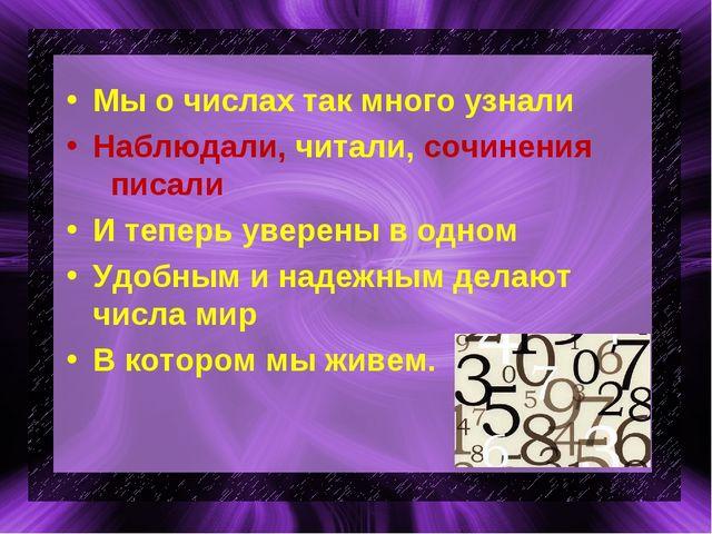 Мы о числах так много узнали Наблюдали, читали, сочинения писали И теперь уве...
