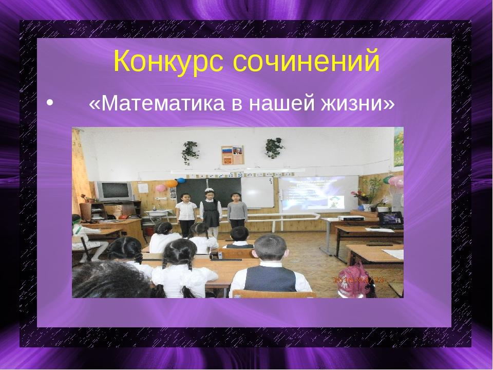 Конкурс сочинений «Математика в нашей жизни»