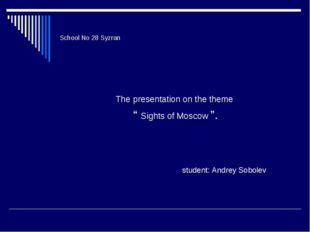 "School No 28 Syzran The presentation on the theme "" Sights of Moscow "". stude"
