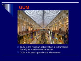GUM GUM is the Russian abbreviation, it is translated literally as «main univ