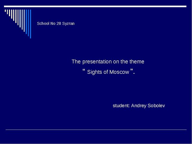 "School No 28 Syzran The presentation on the theme "" Sights of Moscow "". stude..."
