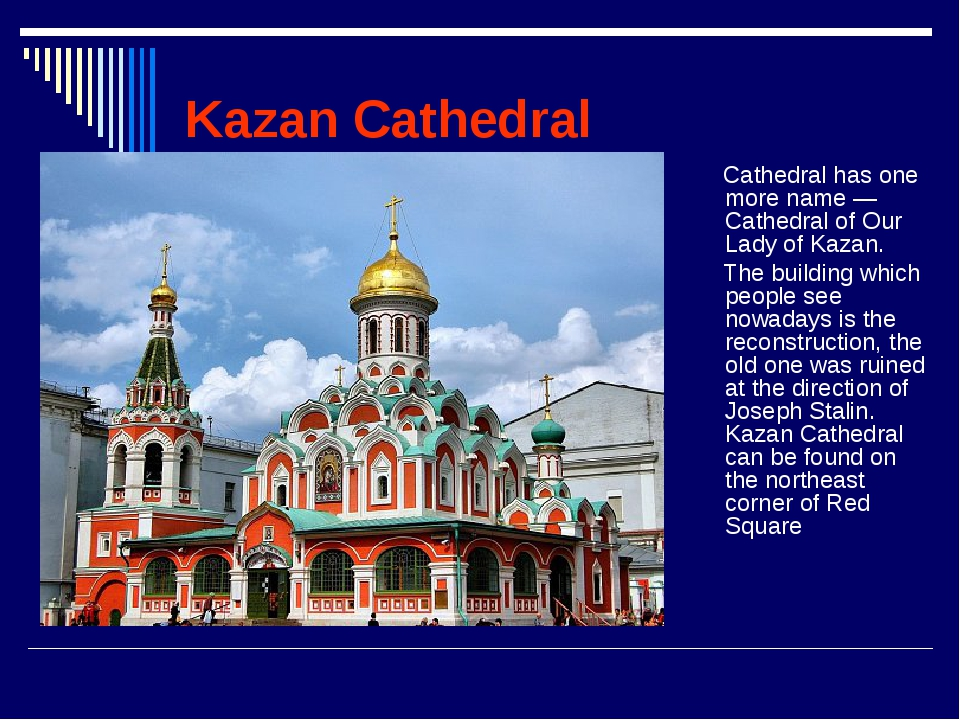 Kazan Cathedral Cathedral has one more name — Cathedral of Our Lady of Kazan....