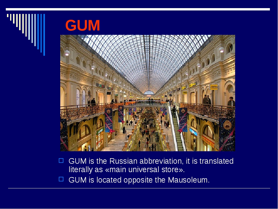 GUM GUM is the Russian abbreviation, it is translated literally as «main univ...