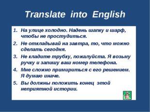 Translate into English На улице холодно. Надень шапку и шарф, чтобы не просту