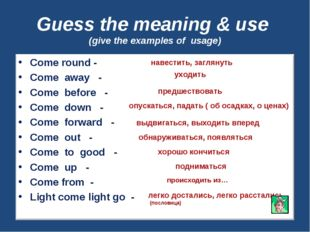 Guess the meaning & use (give the examples of usage) навестить, заглянуть ухо
