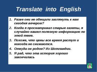 Translate into English Разве они не обещали заглянуть к нам сегодня вечером?