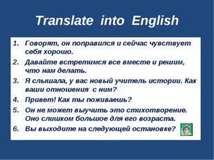 Translate into English Говорят, он поправился и сейчас чувствует себя хорошо.