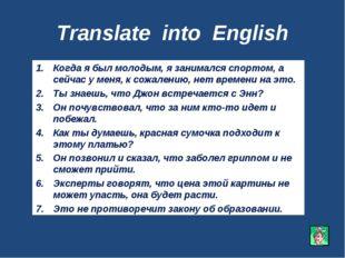 Translate into English Когда я был молодым, я занимался спортом, а сейчас у м