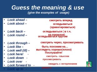 Guess the meaning & use (give the examples of usage) смотреть вперед оглядыва