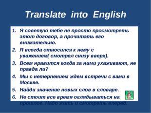 Translate into English Я советую тебе не просто просмотреть этот договор, а п