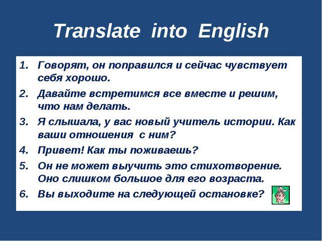 Translate into English Говорят, он поправился и сейчас чувствует себя хорошо....