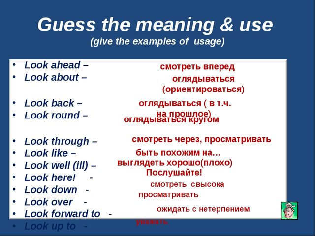 Guess the meaning & use (give the examples of usage) смотреть вперед оглядыва...