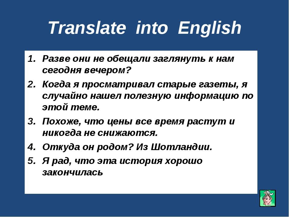 Translate into English Разве они не обещали заглянуть к нам сегодня вечером?...