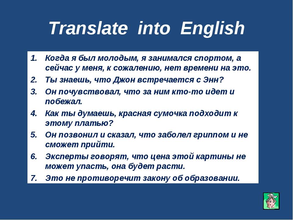 Translate into English Когда я был молодым, я занимался спортом, а сейчас у м...