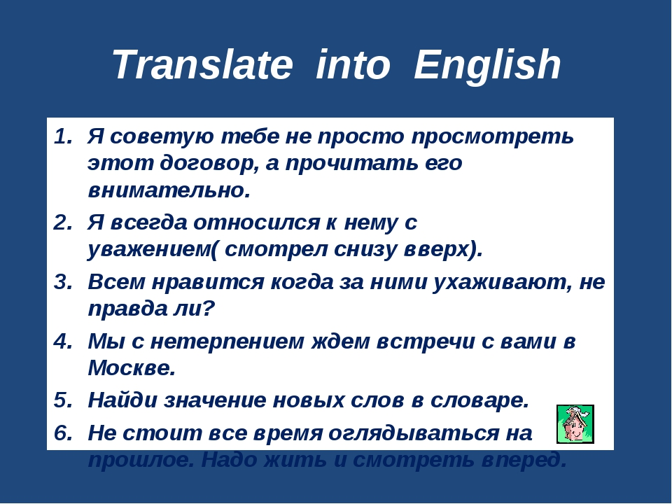Translate into English Я советую тебе не просто просмотреть этот договор, а п...