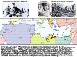 В июне 1941 г. английское командование предприняло попытку деблокировать Тобр