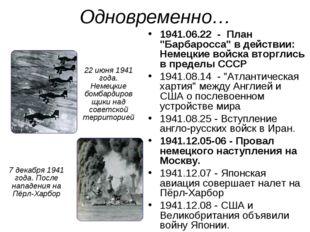 """Одновременно… 1941.06.22 - План """"Барбаросса"""" в действии: Немецкие войска втор"""