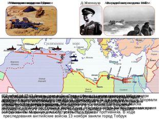 23 октября 1942 британские войска под командованием генерала Монтгомери переш