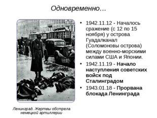 Одновременно… 1942.11.12 - Началось сражение (с 12 по 15 ноября) у острова Гу