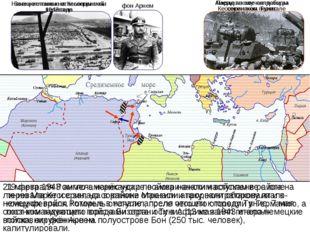 19 февраля Роммель нанёс удар по американским войскам в районе перевала Кессе