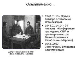 Одновременно… 1943.01.13 - Приказ Гитлера о тотальной мобилизации. 1943.01.14