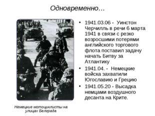 Одновременно… 1941.03.06 - Уинстон Черчилль в речи 6 марта 1941 в связи с рез
