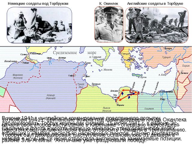 В июне 1941 г. английское командование предприняло попытку деблокировать Тобр...