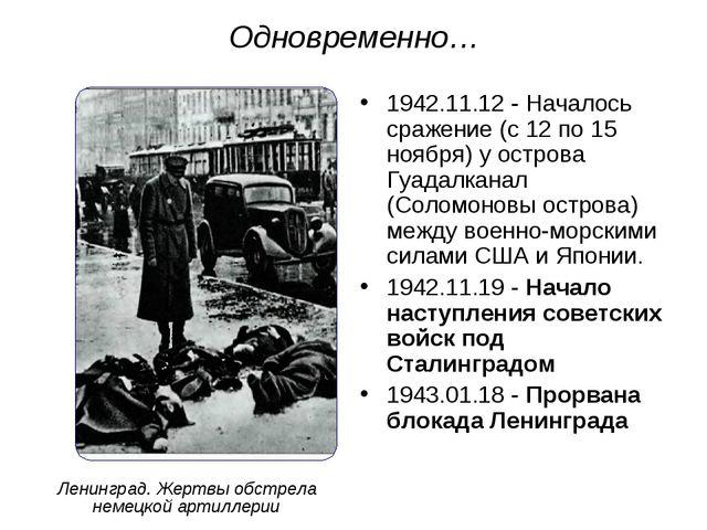Одновременно… 1942.11.12 - Началось сражение (с 12 по 15 ноября) у острова Гу...